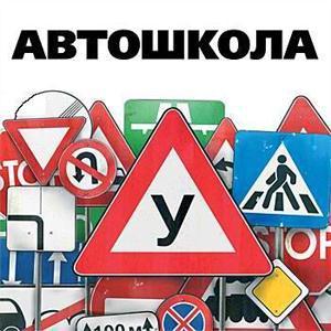 Автошколы Карасука