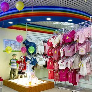Детские магазины Карасука