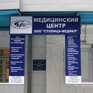 Медицинские центры Карасука