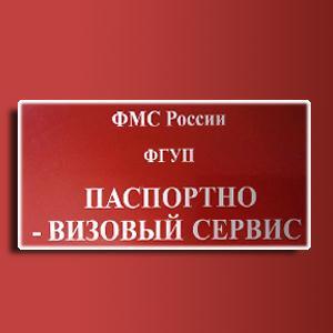 Паспортно-визовые службы Карасука