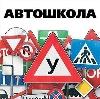 Автошколы в Карасуке