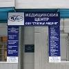 Медицинские центры в Карасуке