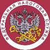 Налоговые инспекции, службы в Карасуке